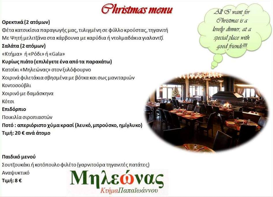 blog-2015-12-16 Christmas menu